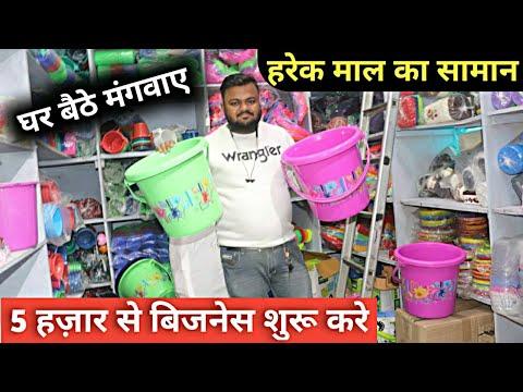 Plastic Items, House Hold Items Wholesale Market Delhi at cheap price || 20₹ सेल की आइटम्स