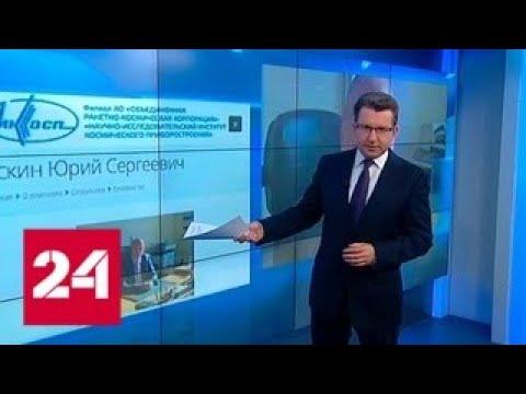 Напугал аудит? Глава НИИ космического приборостроения сбежал в Европу - Россия 24