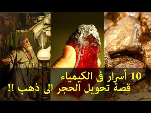 10 أسرار في الكيمياء تحول الحجر إلى ذهب
