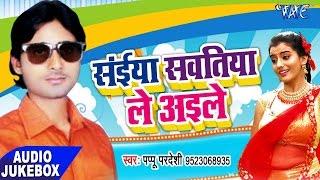 सईया सवतिया ले अइले - Audio JukeBOX - Pappu Pardeshi - Khushboo Uttam - Bhojpuri Hit Songs 2017