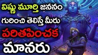 విష్ణుమూర్తి జననం అయిన  ఈ కథ వింటే  మీరు పరితప్పించిపోతారు   Lord Vishnu Maheswara BIrth story