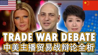 TRADE WAR DEBATE: Trish Regan (FOX) vs Liu Xin (CGTN)