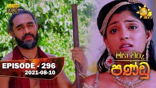 Maha Viru Pandu | Episode 296 | 2021- 08- 10 Thumbnail