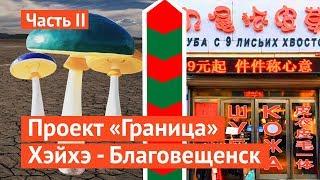 Граница: китайский Лас-Вегас и русские грибы