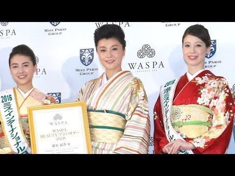 藤原紀香、京友禅の着物姿でミス・インター日本代表と美の競演!「WASPA」プレス発表会1 Norika Fujiwara event