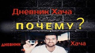 ПОЧЕМУ?Дневник Хача известный Канал В России