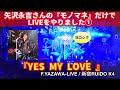 矢沢永吉『YES MY LOVE』ノブ&フッキー/矢沢永吉さんトリビュートライブ