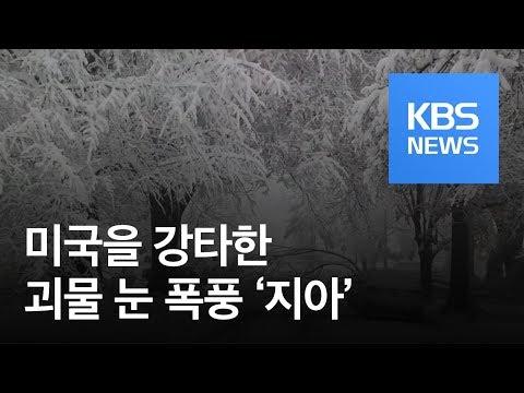 미국 초대형 눈폭풍 '지아' 강타…인명피해 등 속출 / KBS뉴스(News)