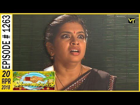 Kalyanaparisu  கல்யாணபரிசு  Tamil Serial  Sun TV  Episode 1263  20042018