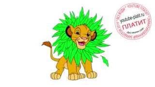 Мультик король лев  Как быстро рисовать король дев карандашом(Король лев мультфильм. Как правильно нарисовать короля льва онлайн поэтапно. На самом деле легко и просто..., 2014-09-18T15:10:34.000Z)