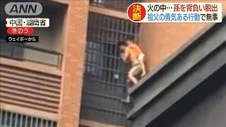 マンションで火災・・・煙の中 祖父が孫を背負い脱出(19/08/22)