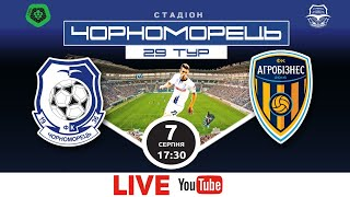 LIVE Черноморец Агробизнес LIVE 29 тур ПФЛ