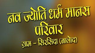 नव ज्योति धर्म मानस परिवार सिरसिदा (बालोद) II Navjyoti Dharam Manas Pariwar Sirsida (Balod)