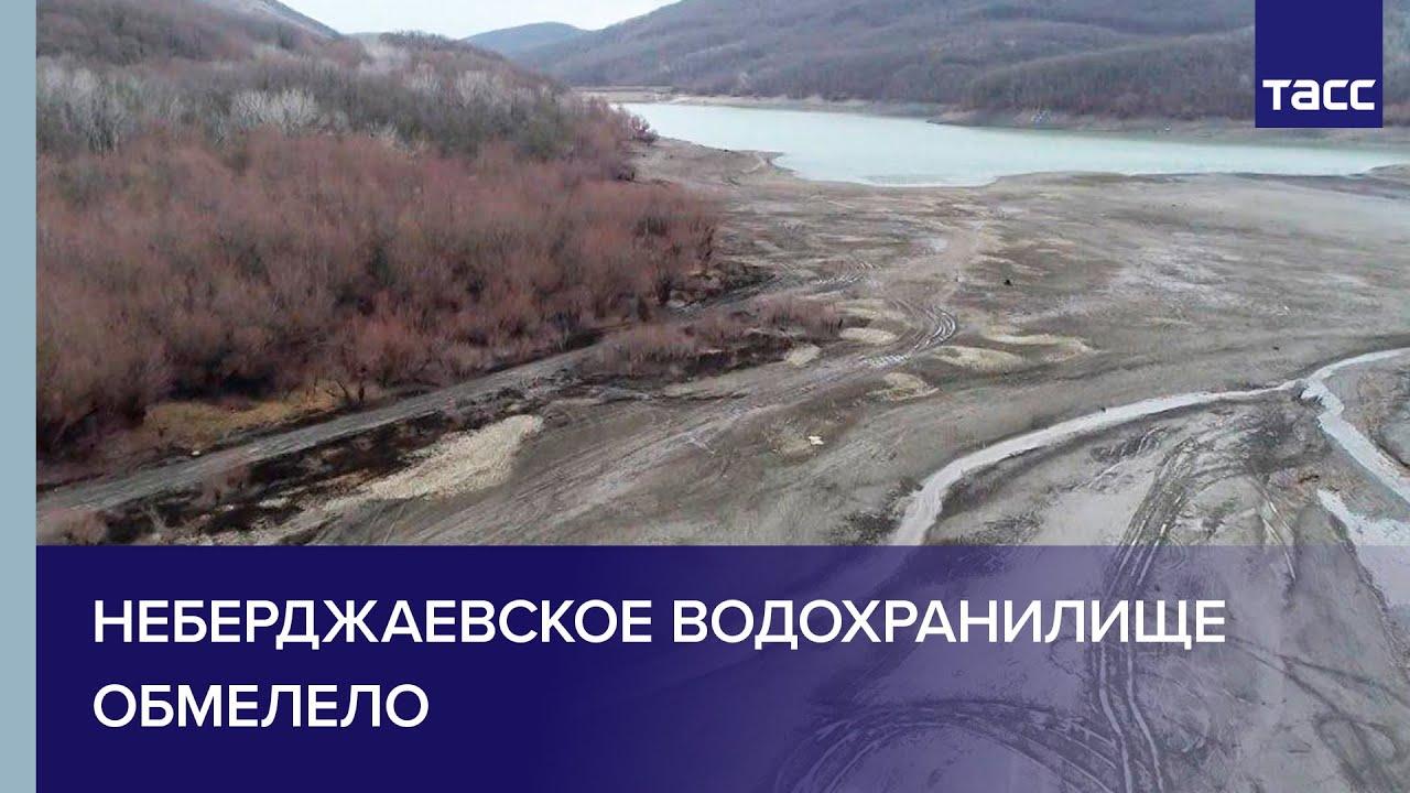 В Новороссийске обмелело водохранилище