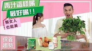 【Kevin想得美】- 青汁這樣喝最好喝!!懶女人也能美 ∥ Japanese Green Barley Drink