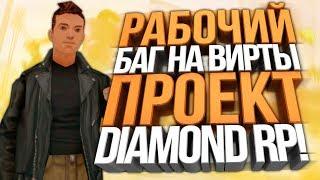 РАБОЧИЙ БАГ НА ВИРТЫ НА DIAMOND RP!