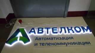 Изготовление буквы из акрила(Компания «Альфаметрика» — производство наружной рекламы / (495) 773-8294 / http://alfametrika.ru., 2015-10-15T12:32:05.000Z)