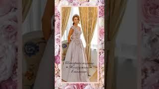 Волшебное платье «Pearl»  в аренду СПб