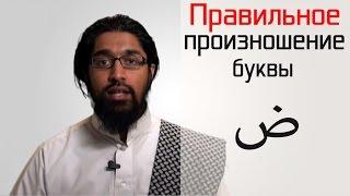 Правильное произношение букв Арабского языка l Урок №5