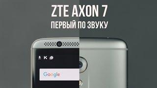ZTE Axon 7 полный обзор, отзыв пользователя. Лучший музыкальный флагман 2016.