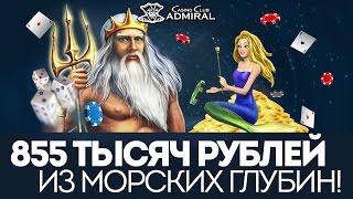 Две бонуски подряд в Lord of the Ocean – эпичный занос!