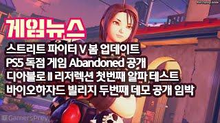 게임뉴스. 스트리트 파이터 V 봄 업데이트, 새 PS5…