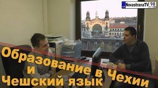 Высшее образование в Чехии | Карлов университет [NovastranaTV]