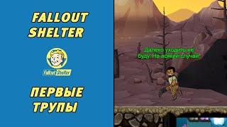 Fallout Shelter. Убежище 430. Первые трупы. Часть 2.