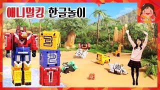 파워레인저 애니멀포스의 애니멀킹과 함께 한글놀이 해봐요 1! 2! 3! 큐브이글 큐브샤크 큐브라이언 단어학습 퀴즈 동물 변신로봇 [유라]