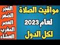 مواقيت الصلاة لكل أيام العام 2020 - موعد صلاة الفجر -موعد صلاة الجمعه -موعد صلاة المغرب - صلاة الظهر