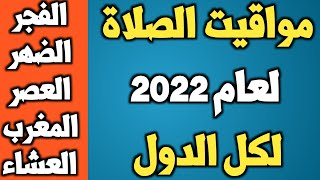 مواقيت الصلاة لكل أيام العام 2021 - موعد صلاة الفجر -موعد صلاة الجمعه -موعد صلاة المغرب - صلاة الظهر