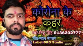 Korona ke kahar rintu singh # Bhojpuri song#Deepak roy