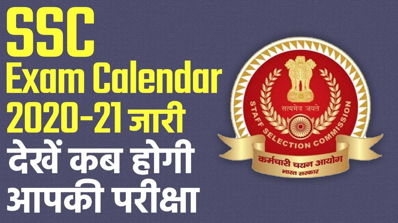 SSC Exam Calendar 2021 Released: SSC announced Dates of SSC JE, Steno, CGL, CHSL and MTS exams, see here
