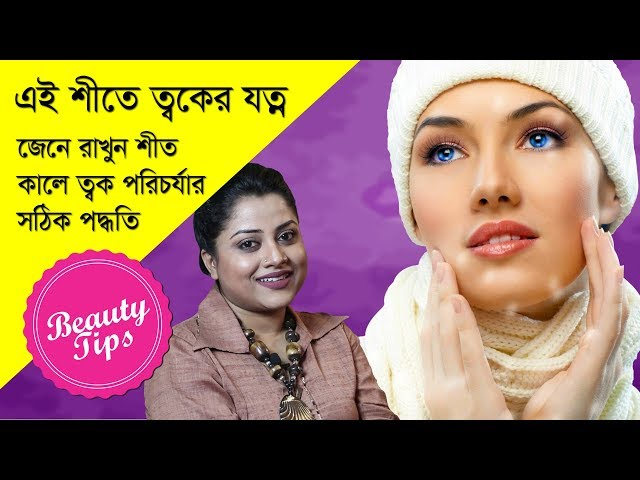 ???? ?????? ????? ?? ?????   Skin care tips in winter   Afroza parveen   Goodie Life