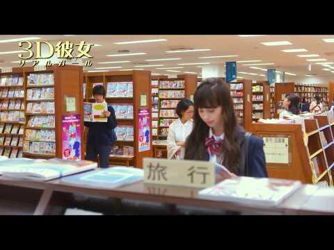 Sano Hayato Saved Nakajo Ayami in the Bookstore | 3D Kanojo: Real Girl Live Action Scene Cut