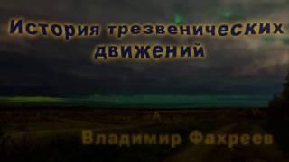 Владимир Фахреев - История трезвых движений в России. Трилогия - Ч 1.