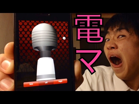 【18禁アプリ】電マを気持ち良く使って超絶快感!