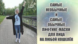Самые НЕОБЫЧНЫЕ и самые КРУТЫЕ лифтинг маски для лица на любой кошелёк Людмила Батакова