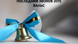 Последний звонок 2015. Вальс. Школа № 5. г. Дюртюли(, 2015-05-22T07:13:24.000Z)