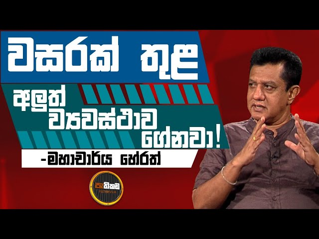 Pathikada, 30.09.2020| Asoka Dias interviews, Prof. Charitha Herath, Chairman, COPE