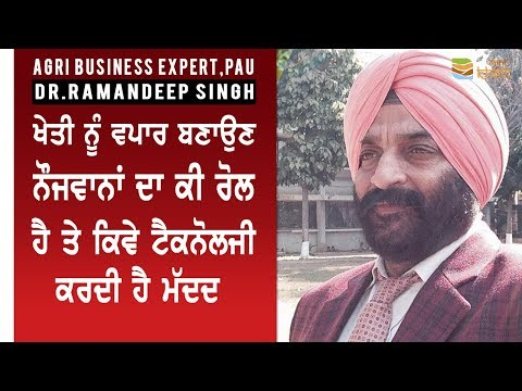 Agri Business Expert Dr. Ramandeep Singh sharing some market strategies| Marketing