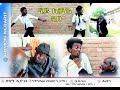 Eritrean Comedy: ናይ ለቓሕ ኣቦ ብ ዳዊት ኢዮብ Nay LekaH Abo by Dawit Eyob  --- 2017