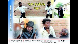Eritrean Comedy: ናይ ለቓሕ ኣቦ ብ ዳዊት ኢዮብ Nay LekaH Abo by Dawit Eyob  --- 2017