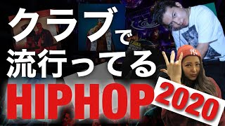 【最新曲】2020クラブで流行ってるHIPHOP MUSICをダンスで紹介【FLAVA】