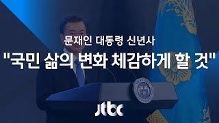 [신년사 풀영상] 문재인 대통령 신년 기자회견 신년사  (2018.1.10)