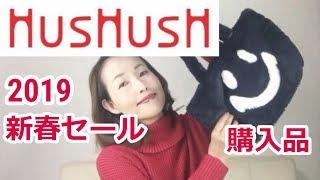 2019新春セール #HushHush #50代 50代 【2019新春セール】HushHush(ハ...