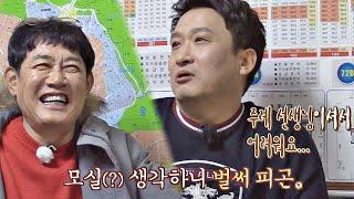 [선공개] ′주례 선생님′ 이경규를 모셔야 하는 서경석 (벌써 피곤..) 한끼줍쇼 114회