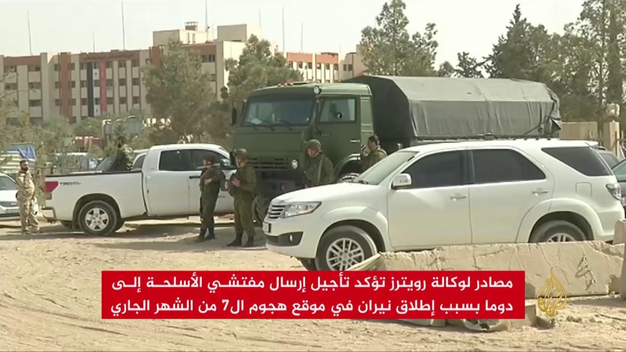 الجزيرة:فريق التفتيش الدولي يتعرض لإطلاق نار في دوما