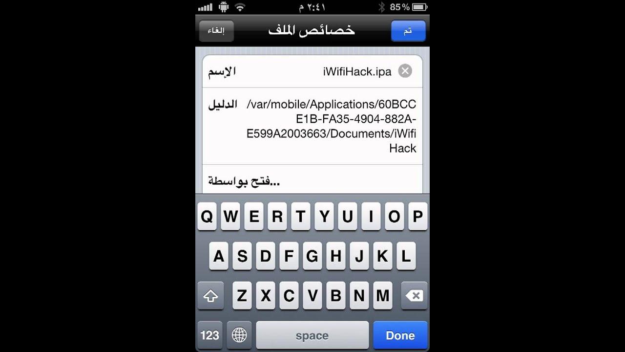 iwifihack.ipa 2.1.3