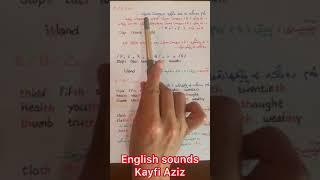 Gambar cover English sounds دةنگةكانى زمانى ئينگليزى (1)